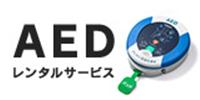 AEDレンタルサービス