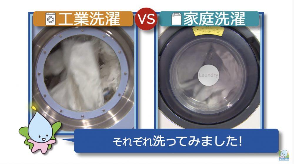 工業洗濯VS家庭洗濯 比較実験